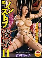 緊縛された美熟女の吉岡奈々子を女性がペニバンやバイブで凌辱