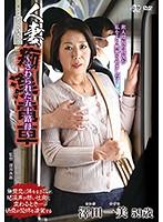 痴漢の快楽を知った熟女妻の澤田一美が今日も同じ車両に乗り込む