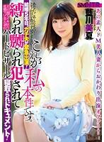 マゾ美人妻の藍川美夏が夫の目の前で緊縛されSMプレイに狂う