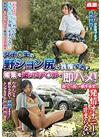 野外でオシッコする女子校生が無防備なプリ尻めがけレイプされる
