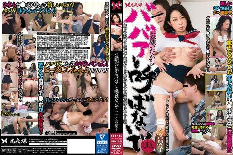 二ノ宮慶子がセーラー服やメイド服を着て若い肉棒を貪る3P性交