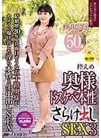 五十路人妻の美里亜希がEカップ巨乳を揉まれ淫乱本性を曝け出す