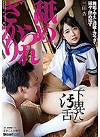 三田杏の膨らみかけの乳房とくちびるを舐めて唾液塗れにさせる