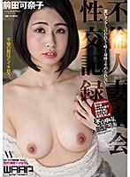 美乳熟女妻の前田可奈子が旦那も家庭も忘れ一心不乱に性欲を貪る