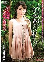 無垢な少女の今井麻衣が知らないオジサンの自宅で変態調教される
