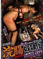 緊縛された結城綾音が浣腸と鞭打ちと蝋燭責めで牝犬に調教される