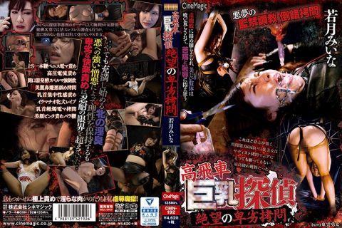 女探偵の若月みいなが悪夢の監禁調教と倒錯拷問で性奴隷に堕ちる