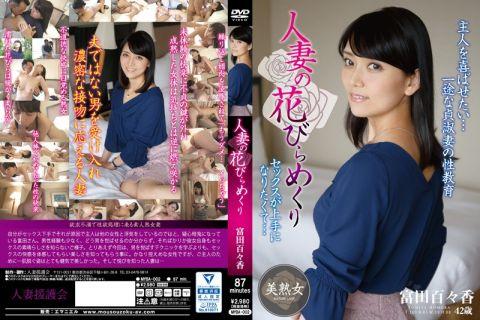 美熟女妻の富田百々香が魅力的な女になり夫を喜ばす為にAV出演