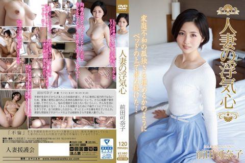 美乳人妻の前田可奈子がスレンダーな身体をくねらせ痴態を晒す