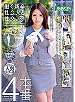 新人女子社員のストッキングを強引に引き裂き制服着衣のまま犯す