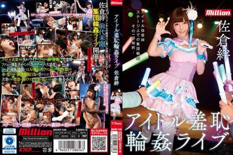 佐倉絆がファンにステージでアイドル衣装を剥ぎ取られ輪姦される