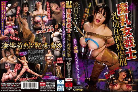 魔乳女戦士の優月まりなが凄惨苛烈な乳房拷問で啼きじゃくる