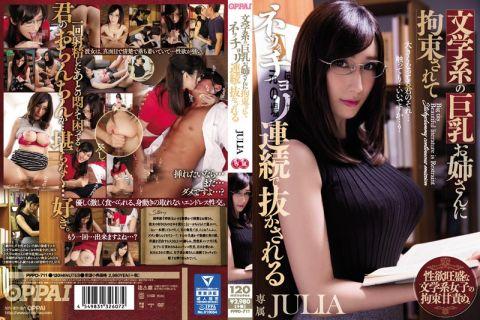文学女子のJULIAが男を拘束して言葉責めするツンデレ性交