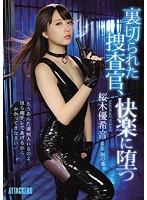 監禁された女捜査官の桜木優希音が快楽漬けにされ性奴隷に堕ちる