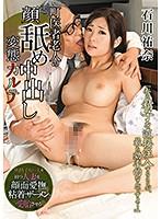 無精子症の夫を持つ人妻の石川祐奈を粘着ザーメンで受胎させる