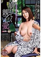 息子との近親相姦がバレた翔田千里は犯されて快楽の奴隷に堕ちる