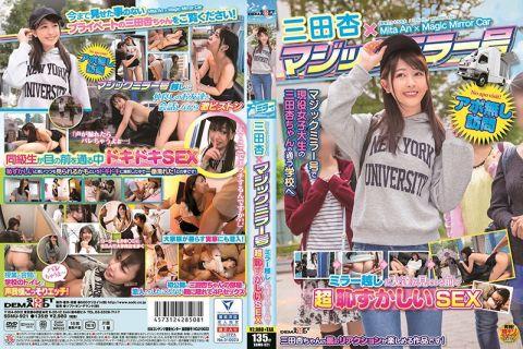 マジックミラー号で現役女子大生の三田杏が通う学校へ突撃エッチ