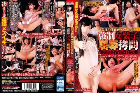 強制的に女装子にされ屈辱的な拷問を受けてメスイキする捜査官