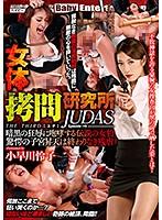 女捜査官の小早川怜子がスーツを引き裂かれ電マ責めに泣き狂う