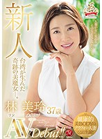 健康的美ボディの林美玲は台湾出身の透明感溢れるアラフォー人妻