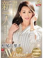 AVデビューした美熟女の松尾江里子が濃厚接吻とフェラを魅せる