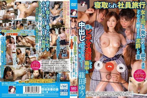 女上司の篠田ゆうが社員旅行で輪姦されて肉便器奴隷に堕ちる