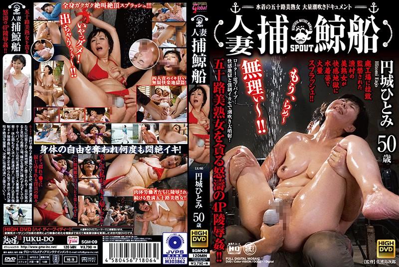 「拉致された熟女妻の円城ひとみが水着姿で輪姦されて大量潮吹き」のパッケージ画像
