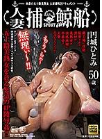 拉致された熟女妻の円城ひとみが水着姿で輪姦されて大量潮吹き