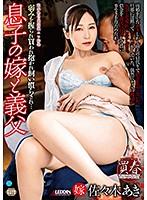 佐々木あきは義父に飼い慣らされ娼婦のように身体を差し出す