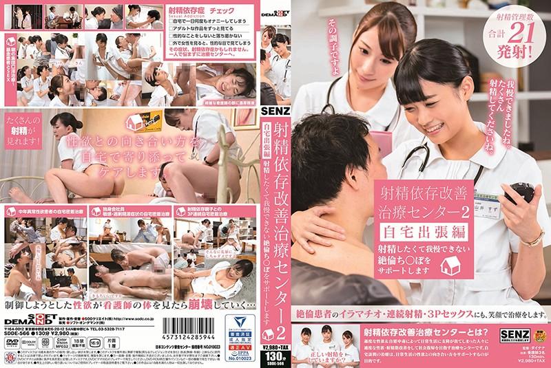 「性欲過多な患者を自ら身体でセックス治療する三人の美人看護師」のパッケージ画像