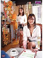 葵百合香のペニバンでレズレイプされる爆乳人妻の枡田ゆう子
