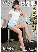 浅見せなの極上美脚を纏うパンストを着せたまま肉棒をぶち込む