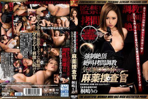 囚われた女捜査官の桐嶋りのが拘束され壮絶なる拷問を受ける