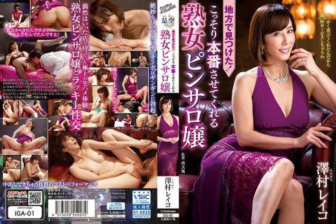 熟女ピンサロ嬢の澤村レイコがこっそり誘う極上の生ハメ体験