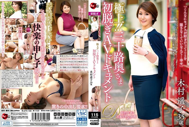 「三十路熟女の木村遥子が豊満な身体を突かれて潮吹きのけ反り絶頂」のパッケージ画像