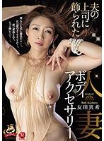 卑猥に熟れた友田真希の肉体を妖艶に彩るボディアクセサリー
