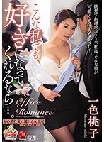 女上司の一色桃子がスーツを脱ぎ捨てダメな部下で性欲を満たす