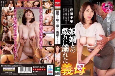 義母の翔田千里が疼く女体を抑えきれず娘婿と中出しセックス