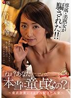 人妻の青木玲が童貞男の卑猥な手つきと舌使いでイカされまくる