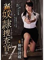 囚われた女捜査官の神咲詩織が監禁されて性奴隷に調教される