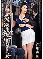 熟女妻の滝川恵理が電車内で痴漢の羞恥と快楽に溺れ自ら股を開く