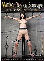 鉄拘束された有坂深雪が拷問プレイで苦痛と快楽を交錯させる