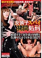 緊縛された女装子スパイがペニクリとアナルを拷問されて狂乱する