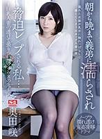 奥田咲がブラウスから透ける乳首に興奮した義弟にレイプされる