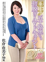 五十路熟女の佐倉由美子が完熟エロボディと黒乳首を弄られ絶頂