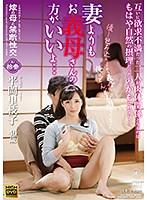 義母の平岡里枝子は娘の留守に娘婿の股間に手を伸ばしてしまう
