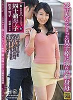 四十路母の松永雪子が息子の勉強ためだと思い身体を許してしまう