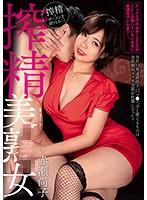 ザーメン大好きな熟女優の赤瀬尚子が口でも手でも精子を搾り取る