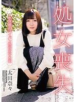 パイパン水泳アスリートの太田奈々が緊張の処女喪失セックス