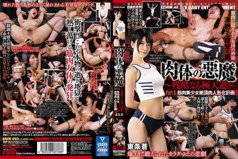美少女アスリートの東条がその筋肉ボディを縛られ拷問を受ける